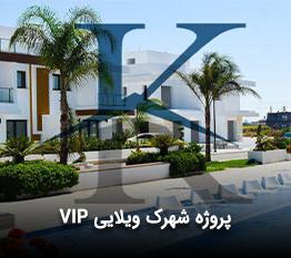 پروژه شهرک ویلایی vip