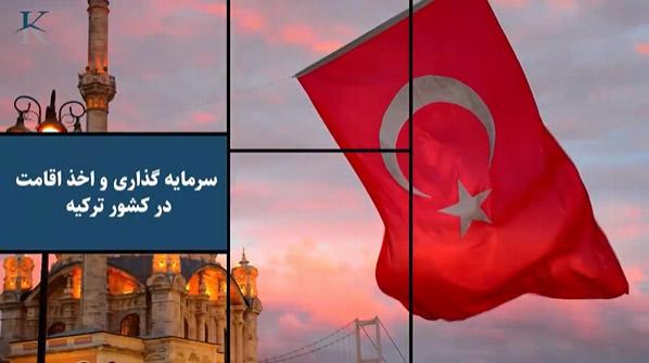 سرمایه گذاری و اخذ اقامت در کشور ترکیه