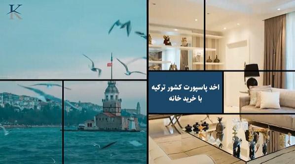 اخذ پاسپورت ترکیه با خرید خانه