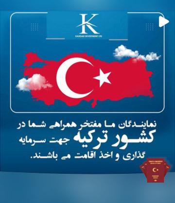 نمایندگان ما مفتخر همراهی شما در کشور ترکیه جهت سرمایه گذاری و اخذ اقامت می باشند.